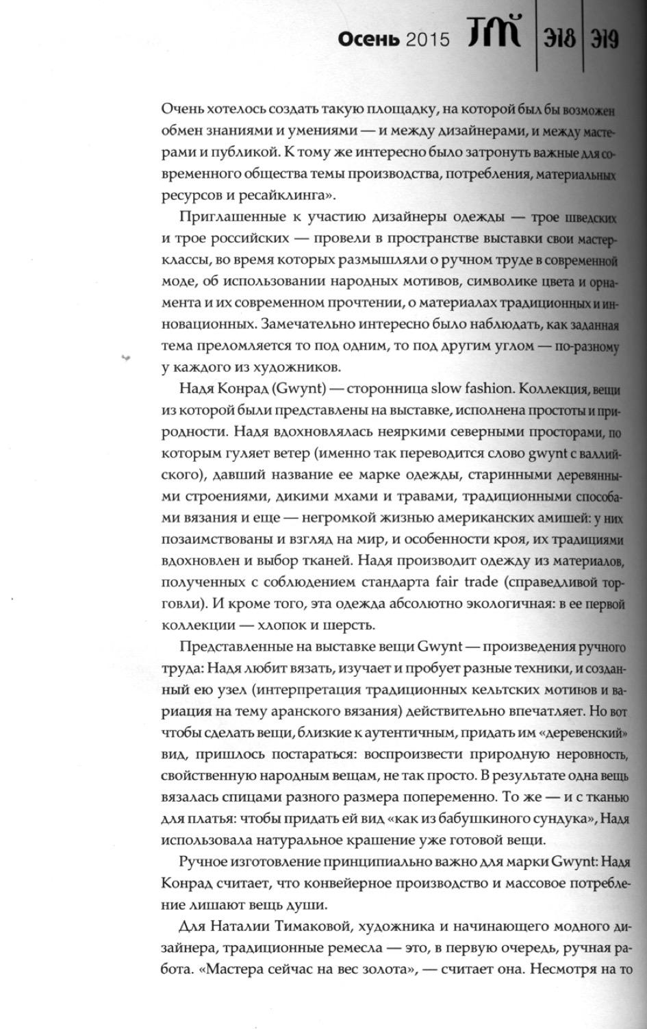 FASHION THEORY page 4