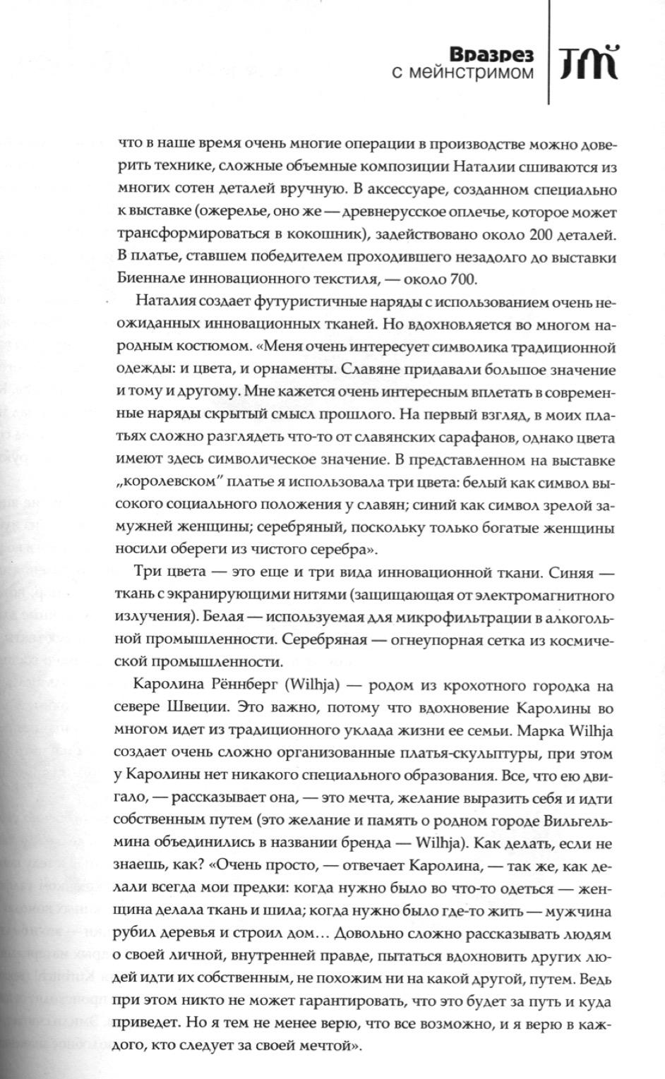 FASHION THEORY page 2