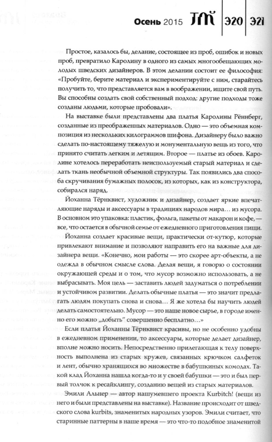 FASHION THEORY page 3